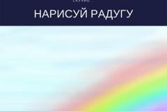 рисуй-радугу
