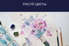 рисуй-цветы